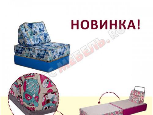 Кресло-кровать бескаркасное: