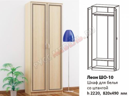 Шкаф для одежды двухдверный «Леон ШО-10»