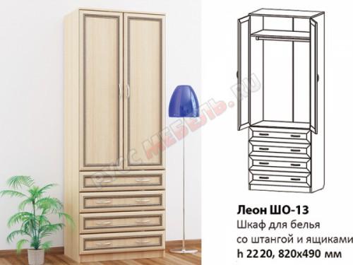 Шкаф для одежды и белья двухдверный с ящиками «Леон ШО-13»