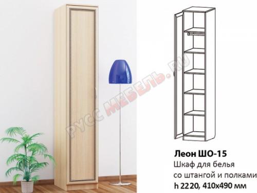 Шкаф однодверный для одежды и белья с ящиками «Леон ШО-15»