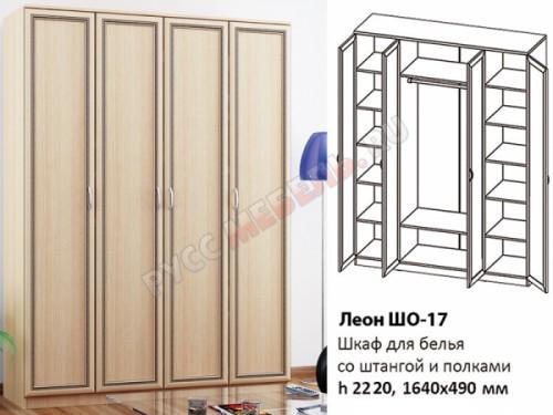 Шкаф четырёхдверный для одежды и белья «Леон ШО-17»