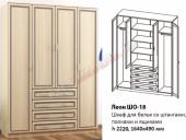 Шкаф четырёхдверный для одежды и белья с ящиками «Леон ШО-18»