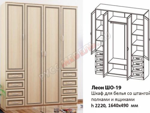 Шкаф четырёхдверный для одежды и белья с ящиками «Леон ШО-19»