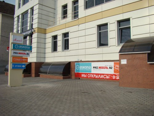 МЦ «МАЯК», Мебель Холл, 0-й этаж, РуссМебель.РУ