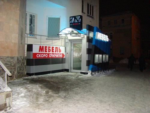 Наш мебельный магазин перед открытием (март 2009)