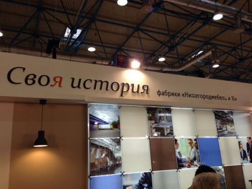 Своя история: НИК (г. Нижний Новгород):