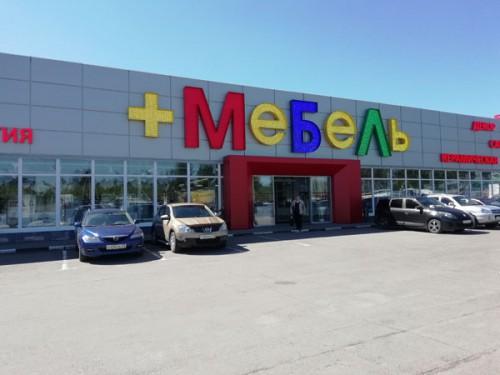 «Руссмебель.РУ» в г. Владимир, ТК «ТАНДЕМ», ЦМ «+Мебель», 1-й этаж: