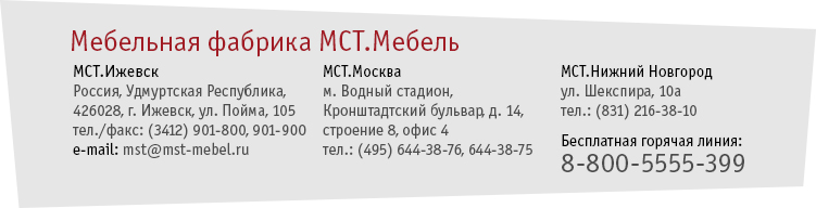 Адреса и телефоны МСТ Мебель
